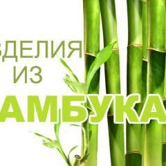 Снижение цен на изделия из бамбука